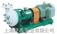 FSB氟塑料泵,卸酸泵,耐腐蝕管道泵 80FSB-30
