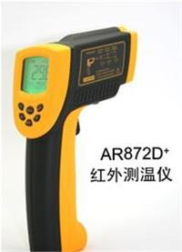 高溫型紅外線測溫儀-50℃~1150℃ AR872D+