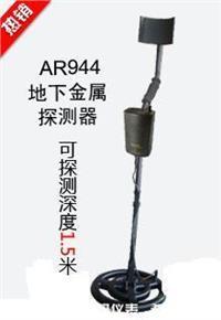 地下金属探测器 AR944