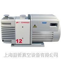 愛德華 RV12 油封式旋片真空泵 Edwards真空泵