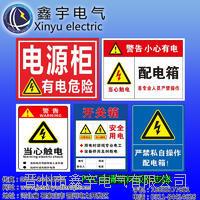 PVC塑料板標志牌