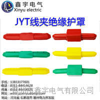 JYT線夾護罩