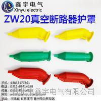 ZW20真空斷路器護罩