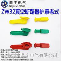 ZW32真空斷路器護罩老式