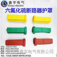 六氟化硫斷路器護罩