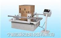模拟运输振动试验台 HW-100