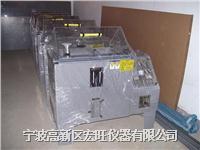 宁波盐雾试验机价格 HW-60/90/120