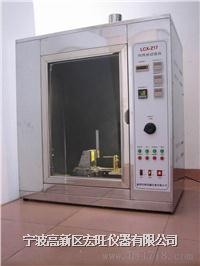 水平垂直燃烧试验箱