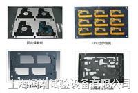 回流焊過爐治具 HC-Y-4