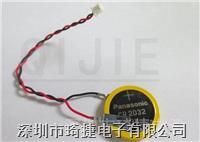 鬆下CR2032帶線電池 CR2032