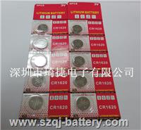 3V電池CR1620鈕扣電池5粒卡裝 CR1620紐扣電池