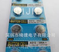 無汞環保LR43紐扣式電池1.5V LR43/AG12