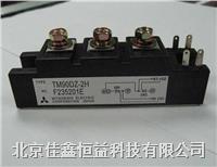 可控硅模塊 TM55RZ-H