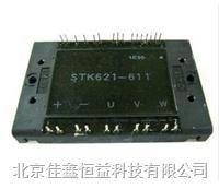 智能IGBT模塊 STK621-200