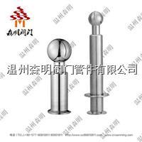溫州向日葵播放器官方專業生產衛生級316L洗球