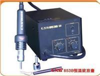 CXG853B热风拆焊台 853B