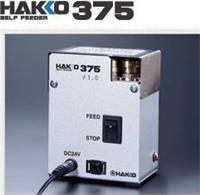 HAKKO375自动破锡机 375