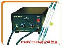 CXG392A真空吸放台 392A
