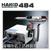 HAKKO484电动吸锡枪 484