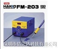 HAKKO白光FM-203双插口电焊台 FM-2030