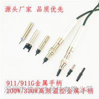 自动焊锡机烙铁头230G-30PC