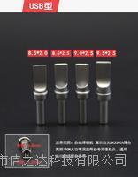 USB自动焊锡烙铁头 500-USB