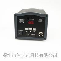 ST2205高频涡流焊台