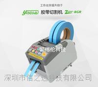 ZCUT-9GR胶带切割机 YAESU