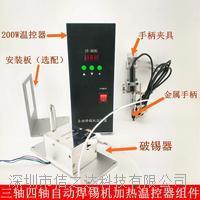 焊锡机温控器 ST-563G