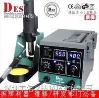 DES德士热风拆焊台 H92