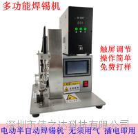 多功能电动半自动焊锡机 ST622