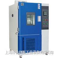 高低温试验箱 XH-T