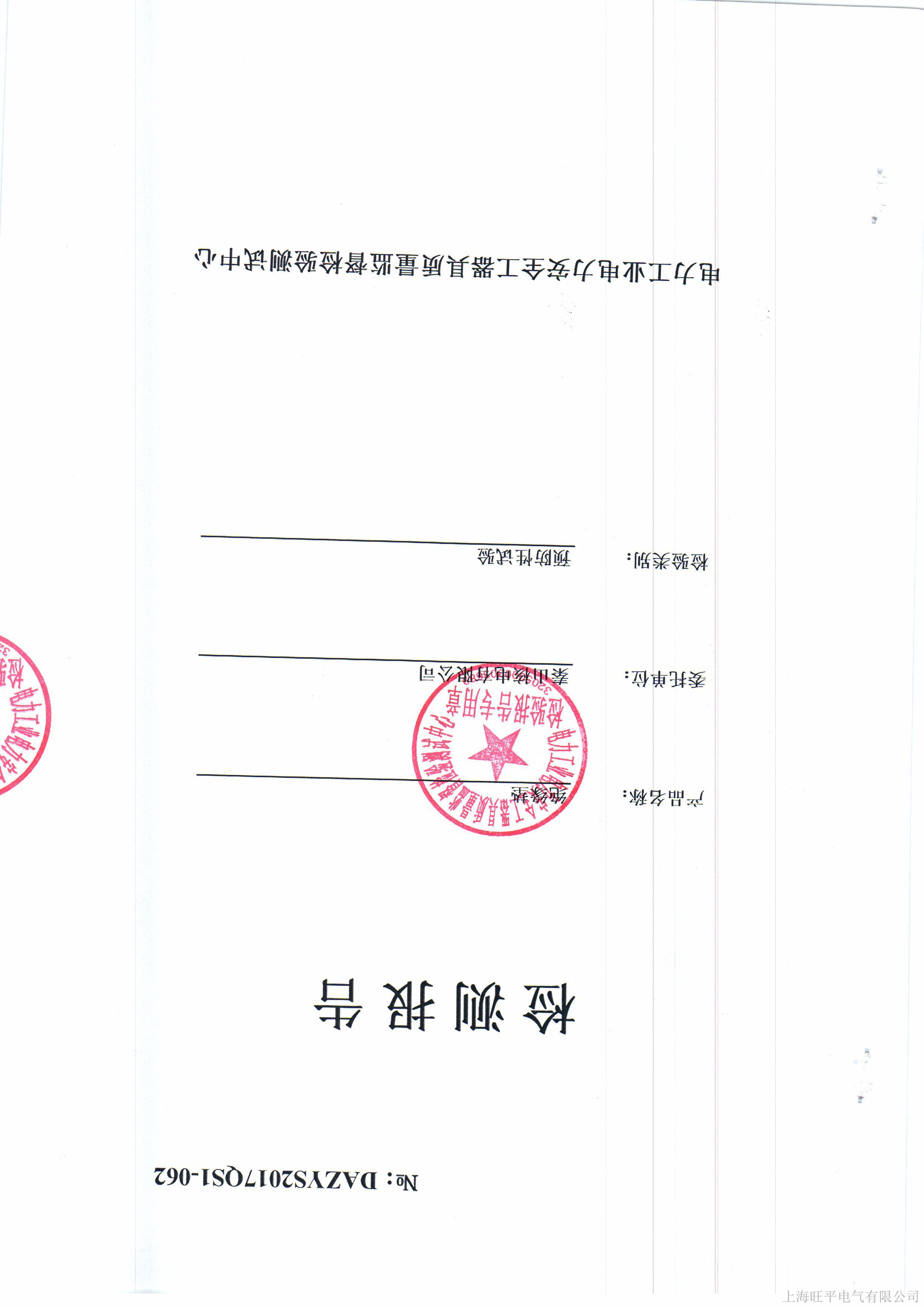 2017絕緣墊檢測報告
