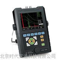 数字式超声探伤仪 CTS-1010