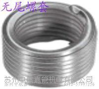 kato无尾螺套与锁紧型钢丝螺套