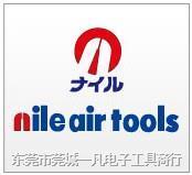 日本利萊NILE
