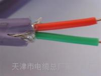 RS485通讯电缆型号2*24AWG RS485通讯电缆型号2*24AWG