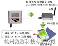 短信報警溫度記錄儀 DT-T41T