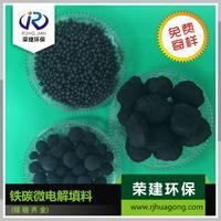 鐵碳微電解填料