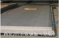 西安201不銹鋼板(熱板)