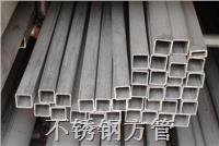 西安不銹鋼直縫方管