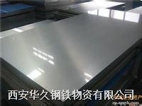 西安316不銹鋼鋼板 西安不銹鋼板,西安304不銹鋼板,西安316不銹鋼板
