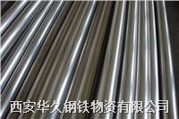 陜西/西安316不銹鋼管 西安不銹鋼管,西安316不銹鋼管