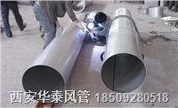 西安不銹鋼風管價格 不銹鋼風管