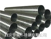 不銹鋼螺旋風管加工 不銹鋼螺旋風管