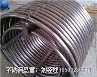 不銹鋼盤管加工一圈多少錢? 不銹鋼盤管