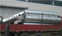西安那里可以加工直徑100mm/200mm/300mm/400mm/500mm/600mm/700mm/800mm/900mm的不銹鋼風管 不銹鋼風管