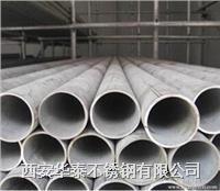 304/316不銹鋼管規格表 304/316不銹鋼管規格