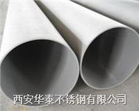 西安大口徑不銹鋼無縫管 西安大口徑不銹鋼無縫管