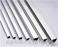 西安不銹鋼裝飾方管規格 西安不銹鋼裝飾管